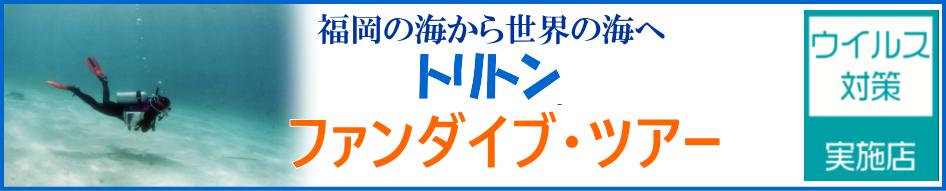 ファンダイブ・ツアー トップタイトル