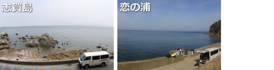 海洋実習地(志賀島、恋の浦)