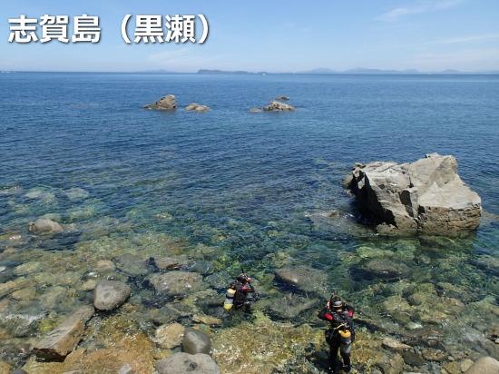 志賀島(黒瀬)