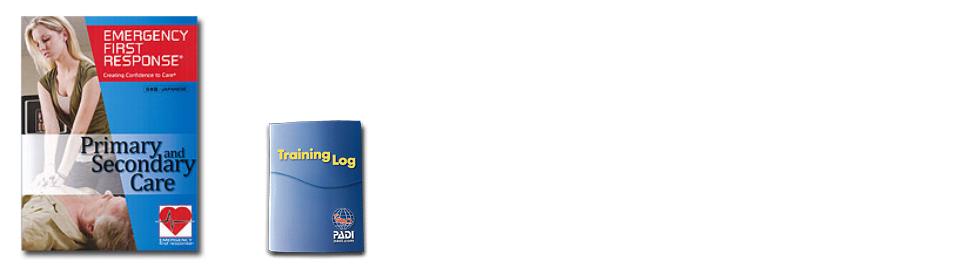 EFR教本、トレーニングレコード