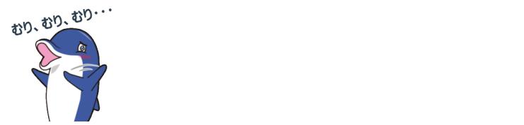 トリトンロゴ「むりむりむり」