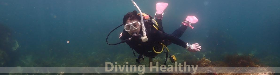 ダイビングヘルシー